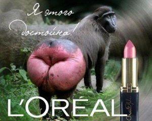 Лореаль макака