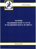 Книга 7
