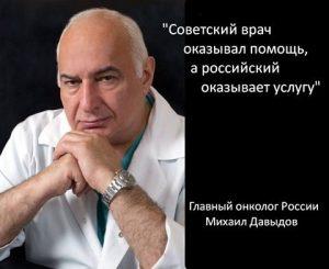 Давыдов и глупость
